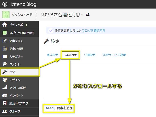 はてなブログ管理画面headに要素を追加