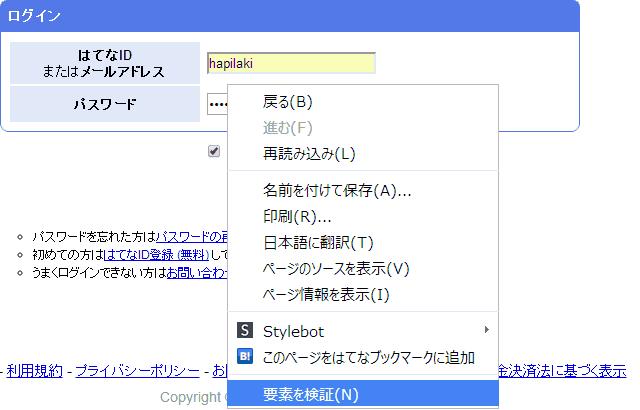 ブラウザに保存されたパスワード表示2