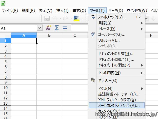 ExcelやCalcで半角アポストロフィーが勝手に全角にならないようにする方法