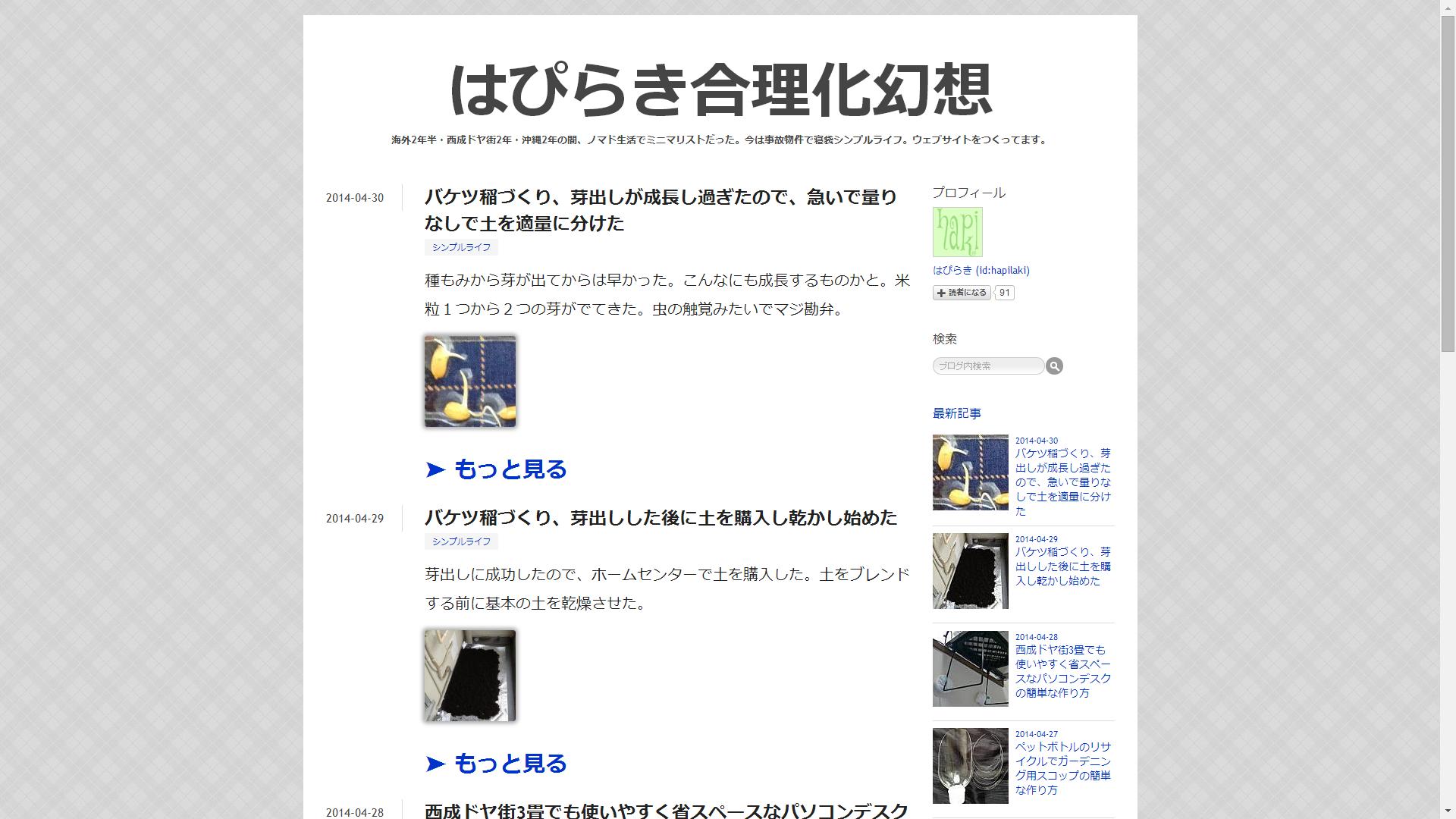 はぴらき合理化幻想2014年4月キャプチャー画像