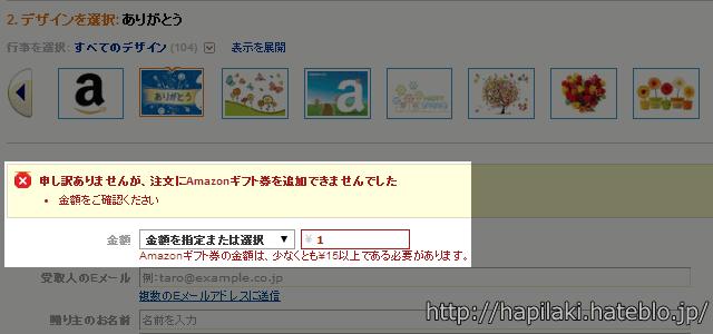 アマゾンギフト券1円決済に失敗