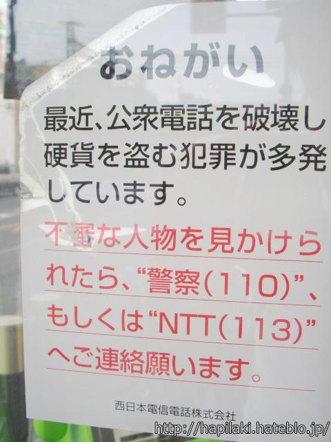 西成の公衆電話にある警告文