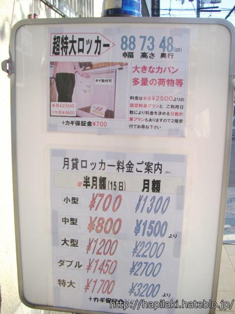 西成ドヤ街にあるロッカーの料金表