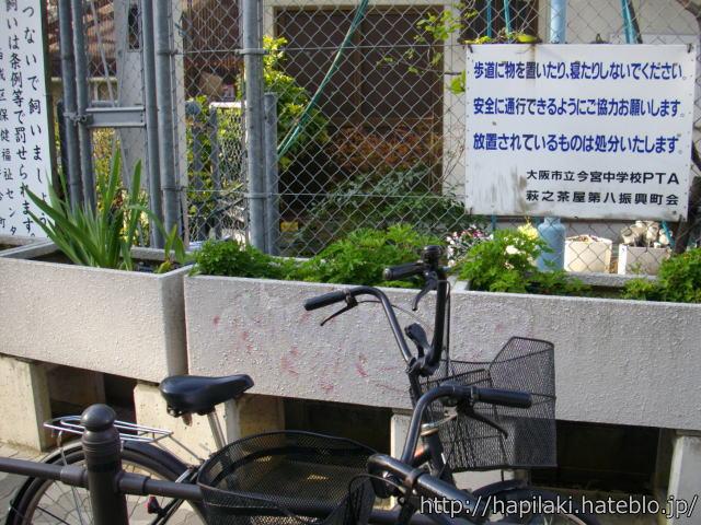 西成の中学校の看板