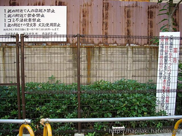 南海電鉄の浮浪者対策警告文