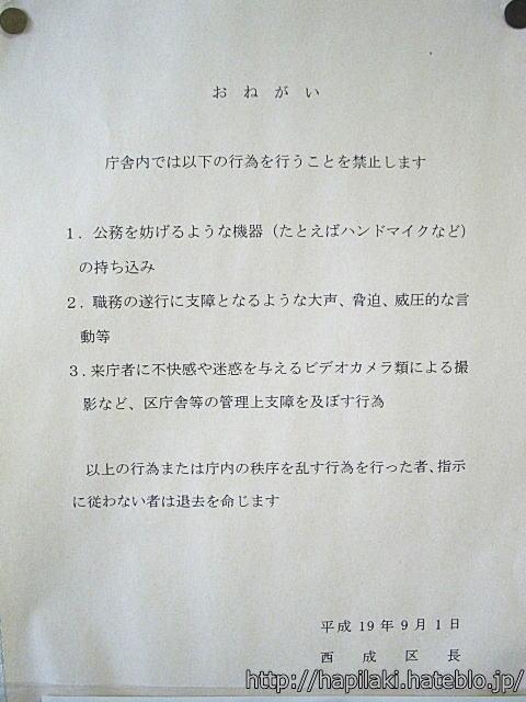 西成区役所内の警告文