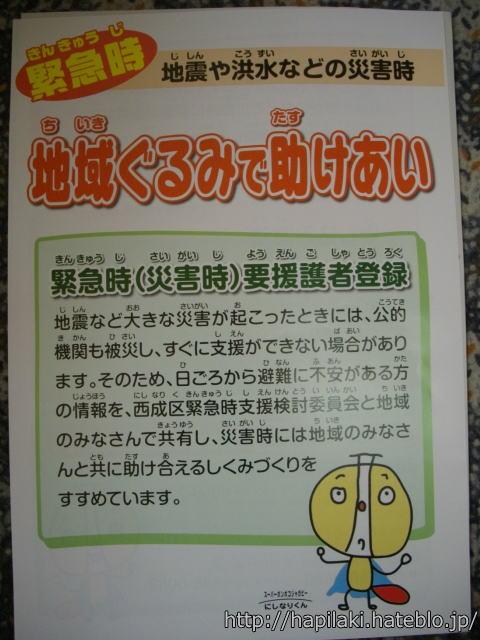 大阪市西成区マスコットキャラクター、スーパーポンポコジャガビー、にしなりくん