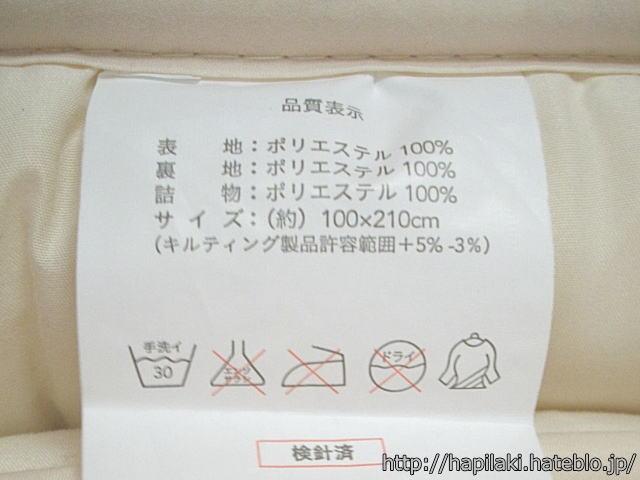 布団の品質表示:ポリエステル
