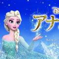 アナと雪の女王替え歌