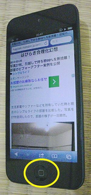 ipod touchホームボタン