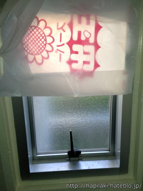 窓の大きさを測る