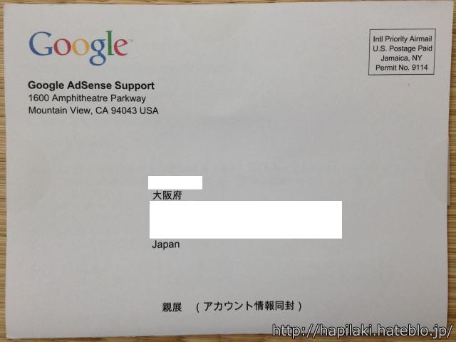 GoogleアドセンスPINコード手紙