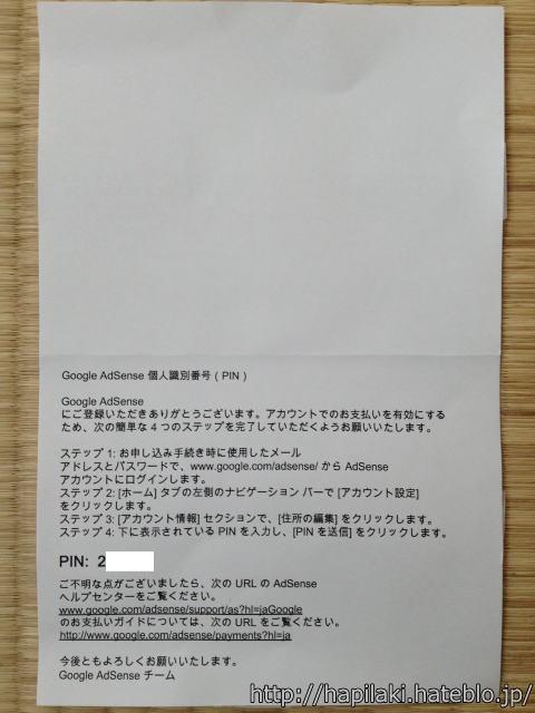 GoogleアドセンスPINコード手紙文章