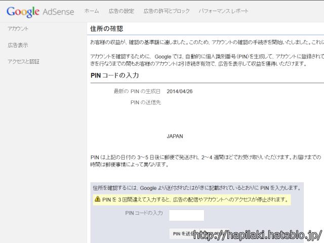 GoogleアドセンスPINコード入力画面