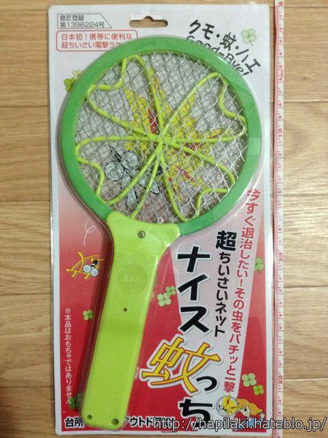 ナイス蚊っち(超小さいネット)