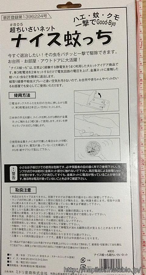 ナイス蚊っち(超小さいネット)取扱説明書