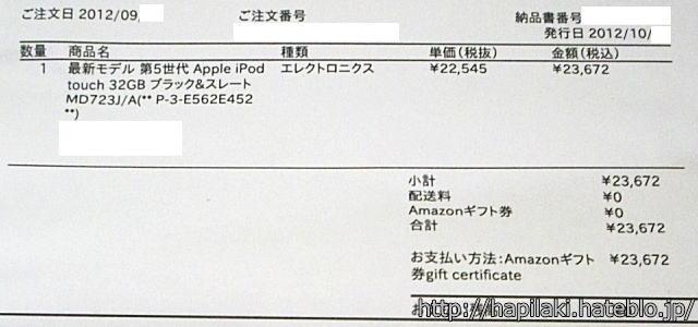 iPod touch 5 amazon領収書