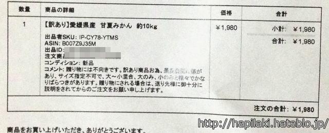 愛媛県産甘夏みかん10kg納品書