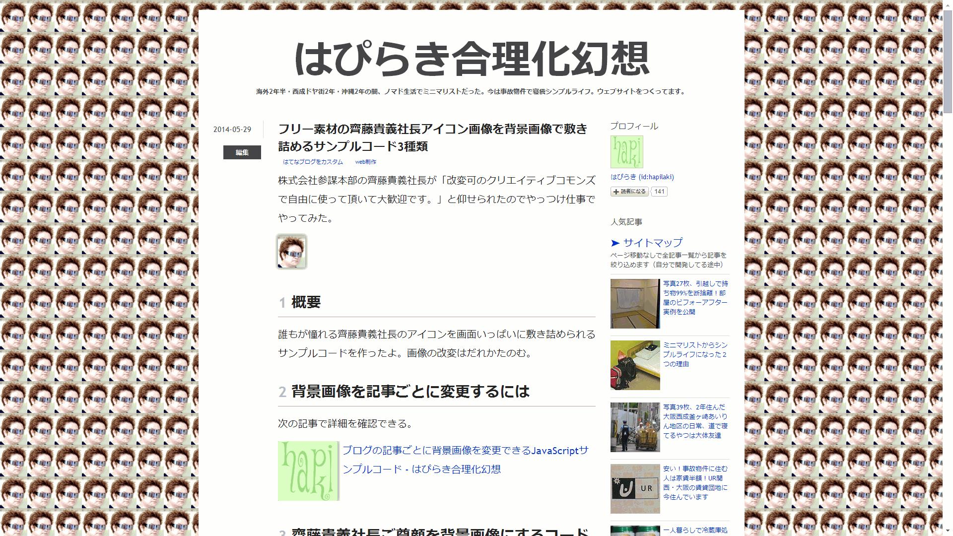 齊藤貴義社長を背景画像にしたページのキャプチャー画像