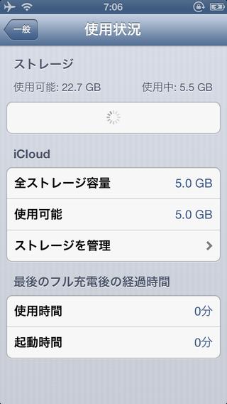 iPod Touch 5の使用容量5.5GB