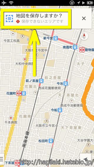 Googleマップ地図保存方法キャプチャー画像3