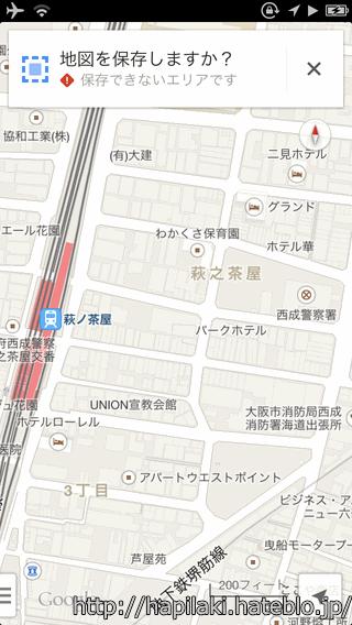 Googleマップ地図保存方法キャプチャー画像4