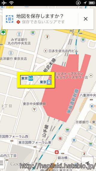 Googleマップ地図保存方法キャプチャー画像5