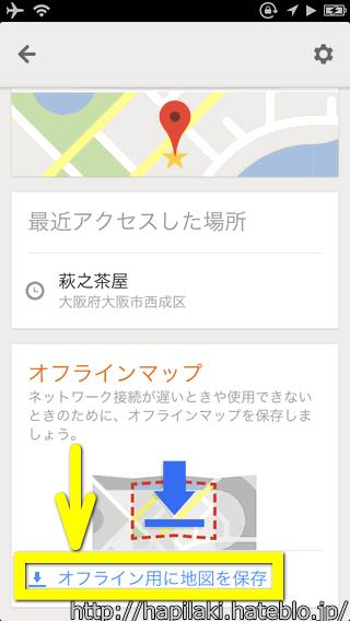 Googleマップ地図保存方法キャプチャー画像2