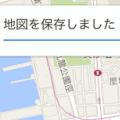 googleマップ保存しオフラインで使う、サムネイル