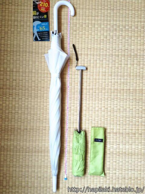軽量コンパクトな折り畳み傘2
