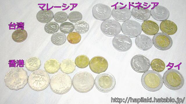 東南アジア諸国の小銭