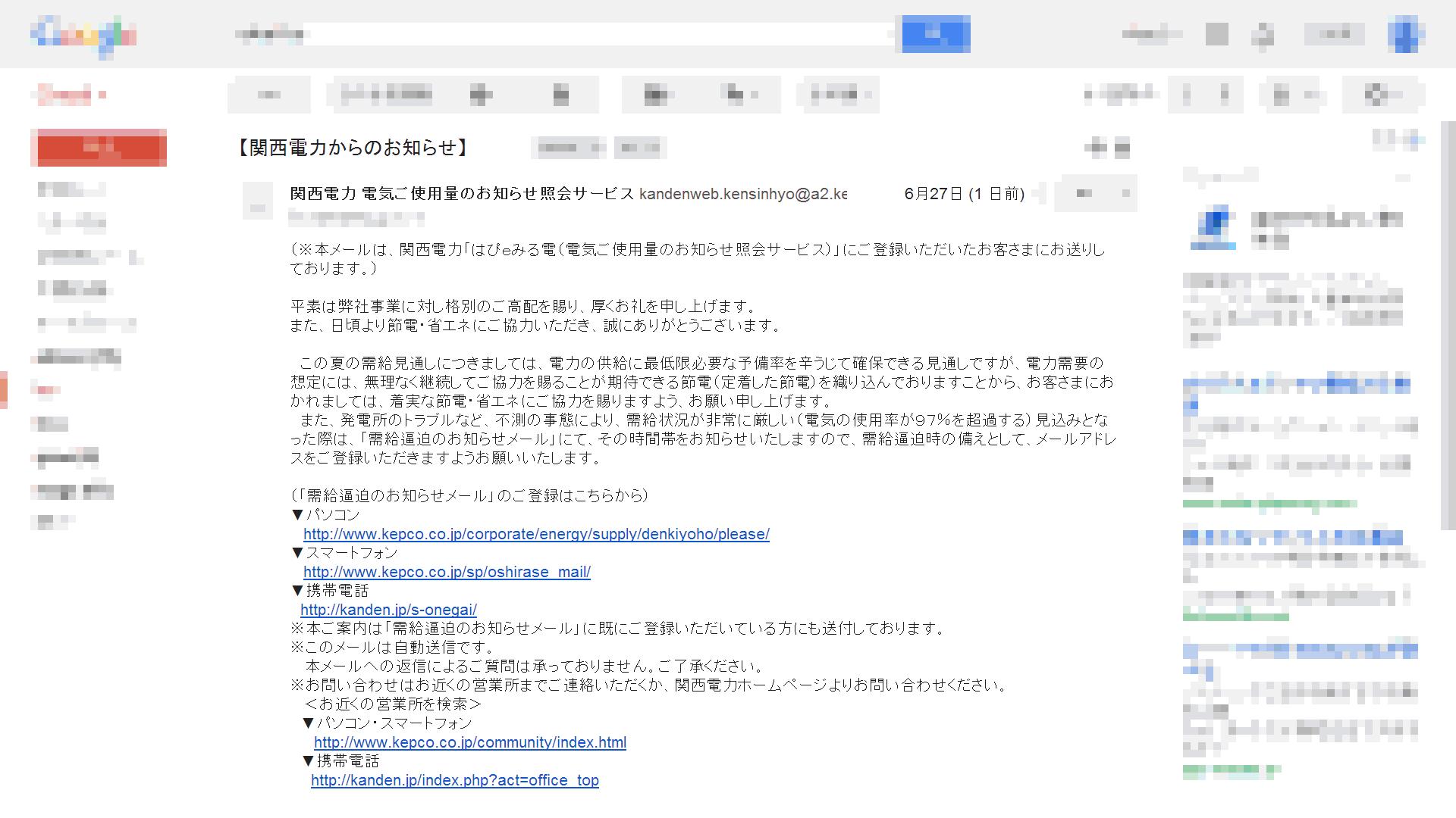 関西電力省エネ要請メール