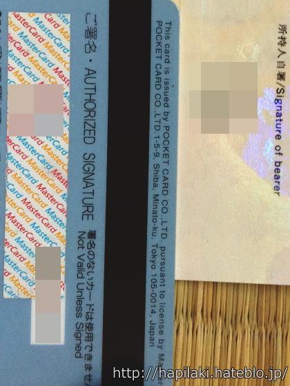 クレジットカードとパスポートのサインは縦書で