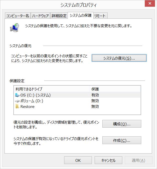 Windows8システムのプロパティ