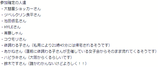 東京上野オフ会参加メンバー一覧