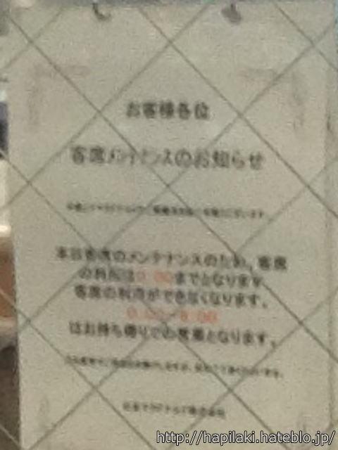 東京上野駅周辺のマクドナルドの立て看板2
