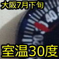 大阪7月下旬室温30度