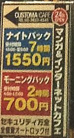 カスタマカフェ上野の看板