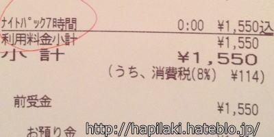カスタマカフェ上野のレシート