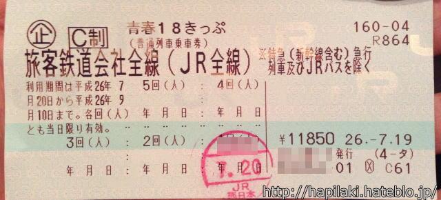 青春18切符一回使用