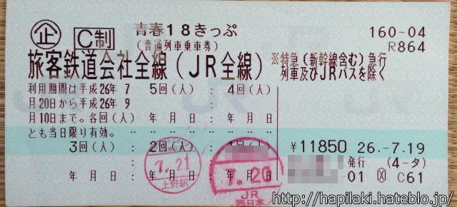 青春18切符二回分使用