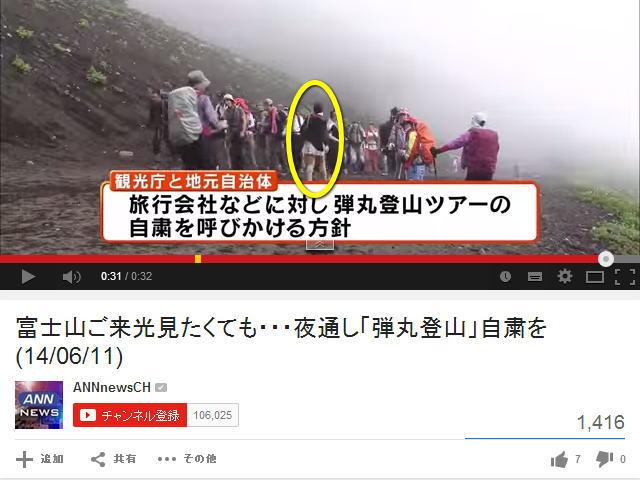 ひらひらミニスカートで富士山登山