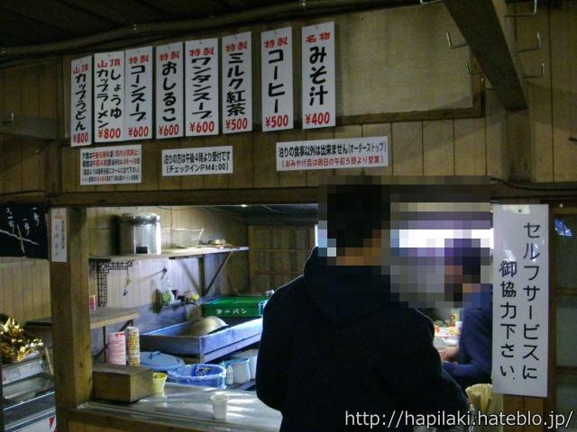 富士山山頂山小屋の食べ物と飲み物の料金