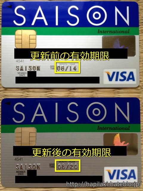 有効期限切れのセゾンカードと更新後のセゾンカード
