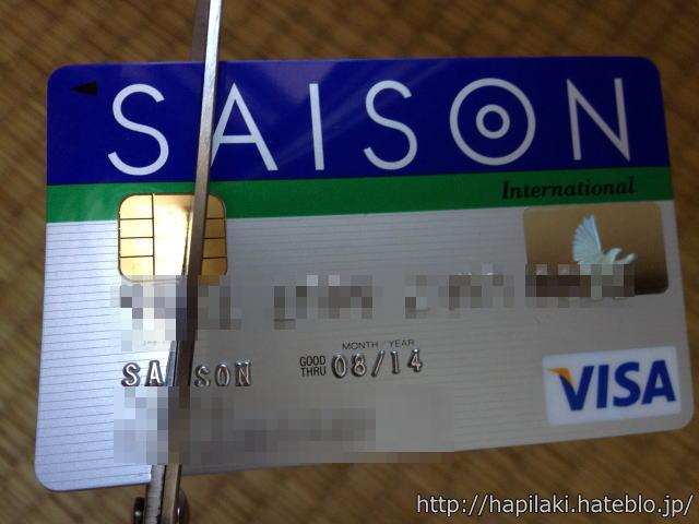 クレジットカードのICチップをハサミで切断