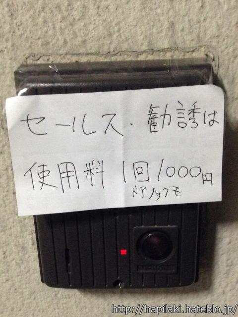 セールス・勧誘は使用料1回1000円をインターホンに貼り付け、ドアノックも