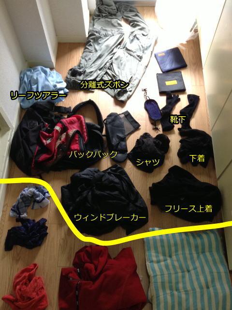 富士山登山後の洗濯物