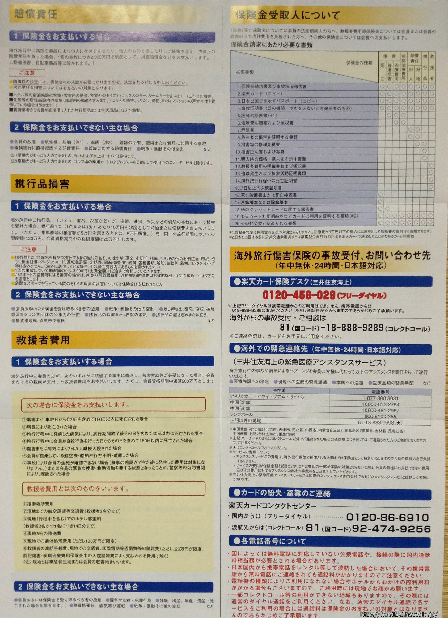 楽天カードの海外旅行保険の条件など2