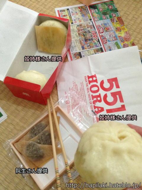 大阪土産の蓬莱の肉まん