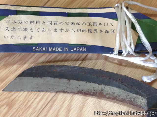 日本刀と同じ玉鋼のカマ2